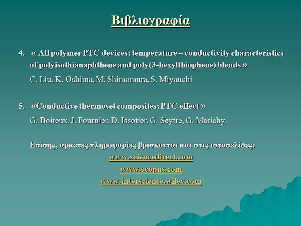 Βιβλιογραφία 4. « All polymer PTC devices: temperature – conductivity characteristics of polyisothianaphthene and poly(3-hexylthiophene) blends » C. L
