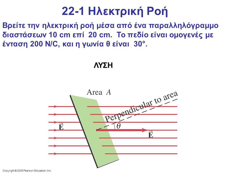 22-3 Εφαρμογές του Νόμου του Gauss Υποθέτουμε ότι η πυκνότητα του φορτίου μιας συμπαγούς σφαίρας είναι ρ E = α r 2, όπου α είναι μια σταθερά.