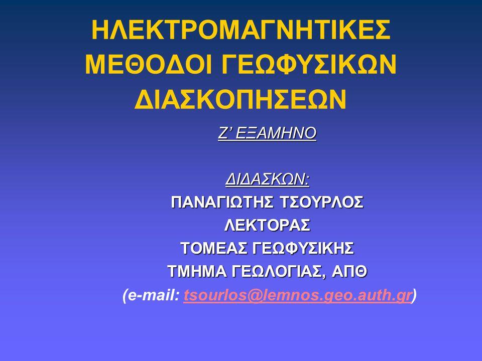 Z' ΕΞΑΜΗΝΟ ΔΙΔΑΣΚΩΝ: ΠΑΝΑΓΙΩΤΗΣ ΤΣΟΥΡΛΟΣ ΛΕΚΤΟΡΑΣ ΤΟΜΕΑΣ ΓΕΩΦΥΣΙΚΗΣ ΤΜΗΜΑ ΓΕΩΛΟΓΙΑΣ, ΑΠΘ (e-mail: tsourlos@lemnos.geo.auth.gr)tsourlos@lemnos.geo.auth