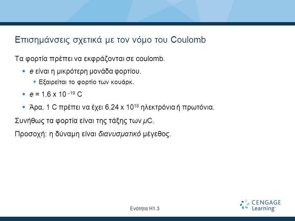 Επισημάνσεις σχετικά με τον νόμο του Coulomb Τα φορτία πρέπει να εκφράζονται σε coulomb.  e είναι η μικρότερη μονάδα φορτίου.  Εξαιρείται το φορτίο