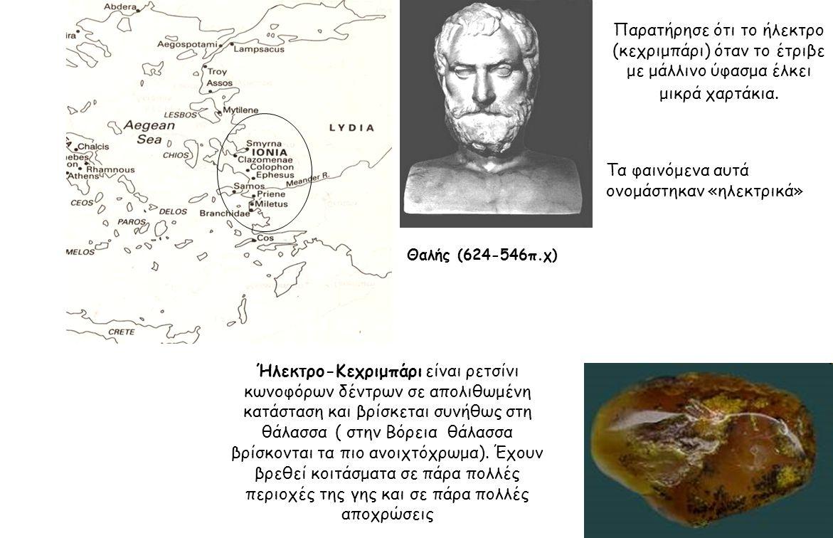 Θαλής (624-546π.χ) Παρατήρησε ότι το ήλεκτρο (κεχριμπάρι) όταν το έτριβε με μάλλινο ύφασμα έλκει μικρά χαρτάκια. Τα φαινόμενα αυτά ονομάστηκαν «ηλεκτρ