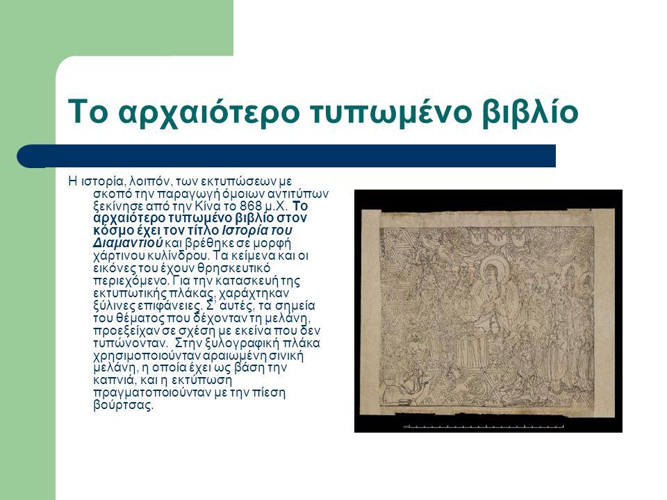 Το αρχαιότερο τυπωμένο βιβλίο Η ιστορία, λοιπόν, των εκτυπώσεων με σκοπό την παραγωγή όμοιων αντιτύπων ξεκίνησε από την Κίνα το 868 μ.Χ. Το αρχαιότερο