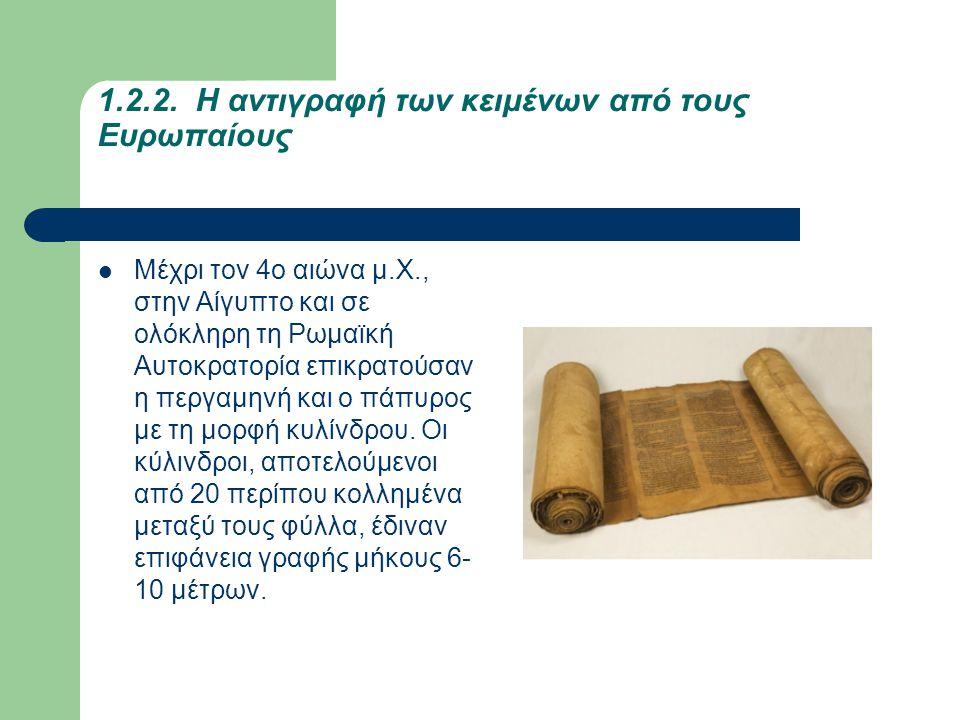 1.2.2. Η αντιγραφή των κειμένων από τους Ευρωπαίους Μέχρι τον 4ο αιώνα μ.Χ., στην Αίγυπτο και σε ολόκληρη τη Ρωμαϊκή Αυτοκρατορία επικρατούσαν η περγα