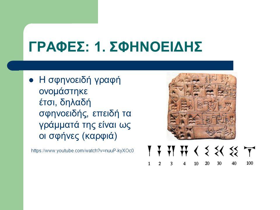 ΓΡΑΦΕΣ: 1. ΣΦΗΝΟΕΙΔΗΣ Η σφηνοειδή γραφή ονομάστηκε έτσι, δηλαδή σφηνοειδής, επειδή τα γράμματά της είναι ως οι σφήνες (καρφιά) https://www.youtube.com