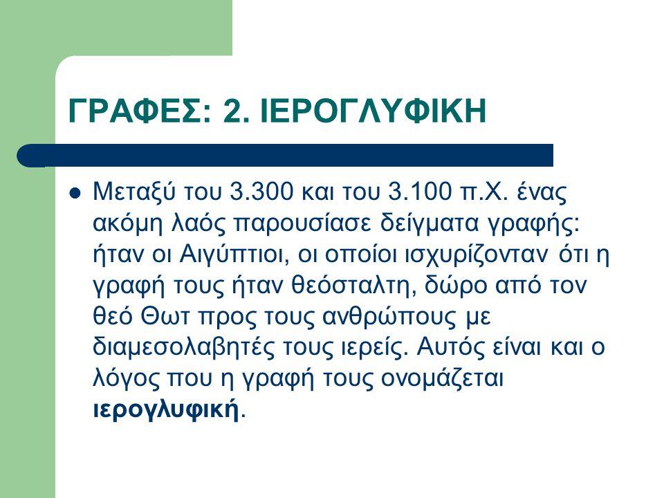 ΓΡΑΦΕΣ: 3.