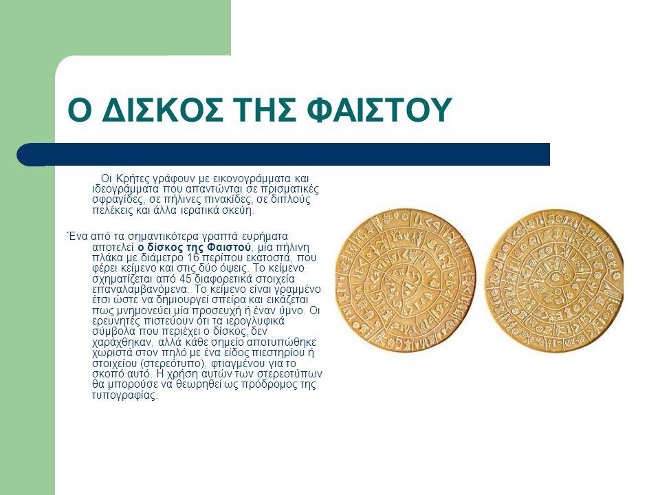 Συνέχεια (δίσκος της Φαιστού) Η εξέλιξη των σημείων του γραμμικού συστήματος δημιούργησε τη Γραμμική γραφή Α και αργότερα την Γραμμική γραφή Β.