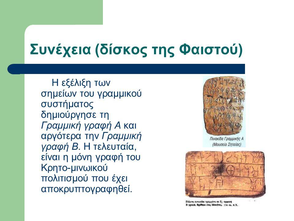 Συνέχεια (δίσκος της Φαιστού) Η εξέλιξη των σημείων του γραμμικού συστήματος δημιούργησε τη Γραμμική γραφή Α και αργότερα την Γραμμική γραφή Β. Η τελε