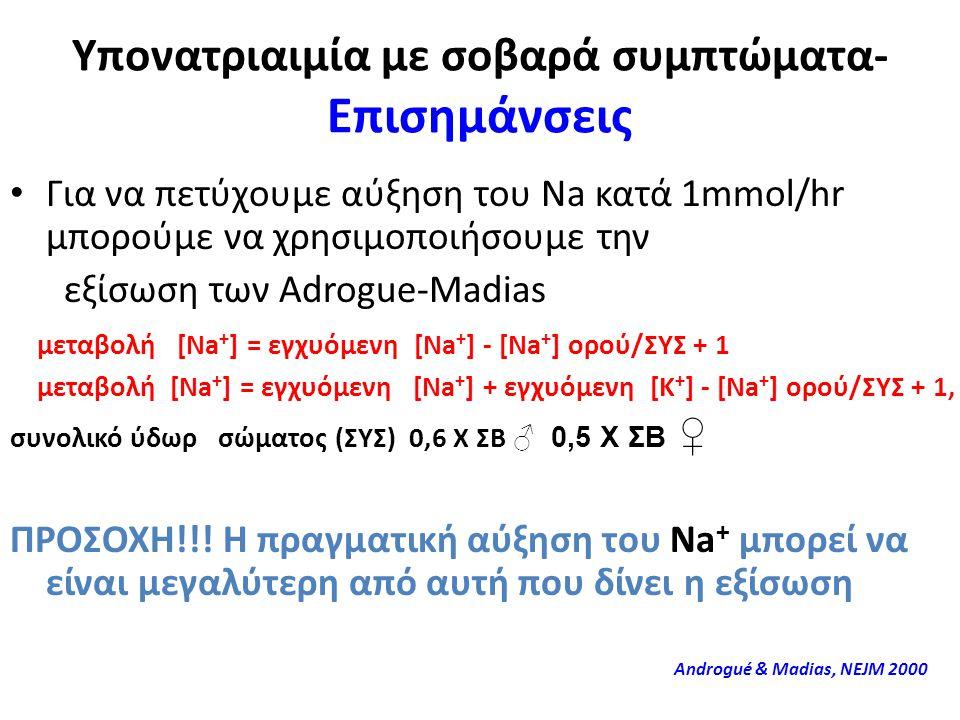 Για να πετύχουμε αύξηση του Νa κατά 1mmol/hr μπορούμε να χρησιμοποιήσουμε την εξίσωση των Adrogue-Madias μεταβολή [Na + ] = εγχυόμενη [Na + ] - [Na +