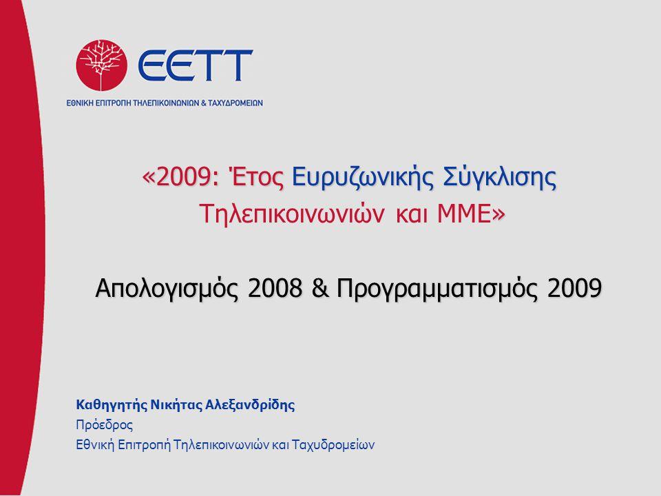«2009: Έτος Ευρυζωνικής Σύγκλισης » Απολογισμός 2008 & Προγραμματισμός 2009 «2009: Έτος Ευρυζωνικής Σύγκλισης Τηλεπικοινωνιών και ΜΜΕ» Απολογισμός 2008 & Προγραμματισμός 2009 Καθηγητής Νικήτας Αλεξανδρίδης Πρόεδρος Εθνική Επιτροπή Τηλεπικοινωνιών και Ταχυδρομείων