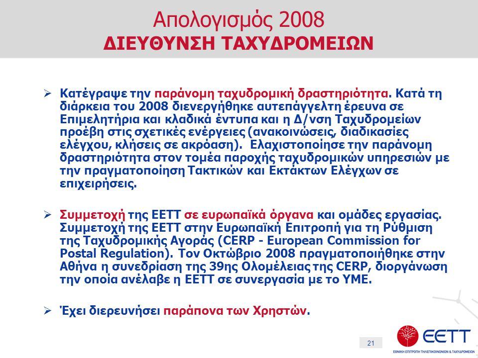 21 Απολογισμός 2008 ΔΙΕΥΘΥΝΣΗ ΤΑΧΥΔΡΟΜΕΙΩΝ  Κατέγραψε την παράνομη ταχυδρομική δραστηριότητα.