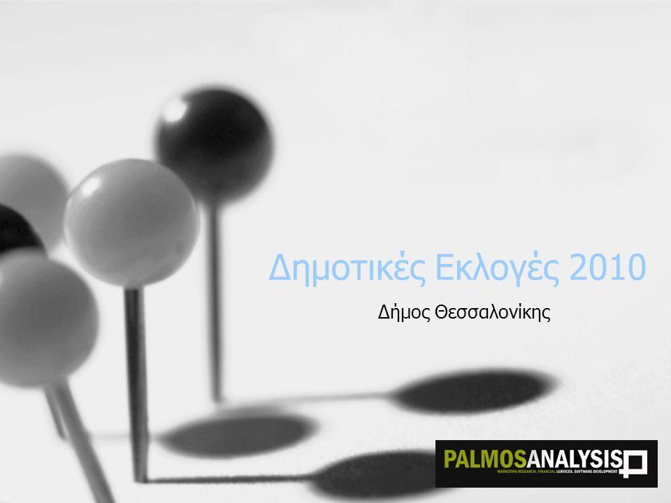 Δημοτικές Εκλογές 2010 Δήμος Θεσσαλονίκης