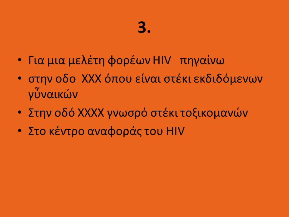 3. Για μια μελέτη φορέων HIV πηγαίνω στην οδο ΧΧΧ όπου είναι στέκι εκδιδόμενων γὖναικών Στην οδό ΧΧΧΧ γνωσρό στέκι τοξικομανών Στο κέντρο αναφοράς του
