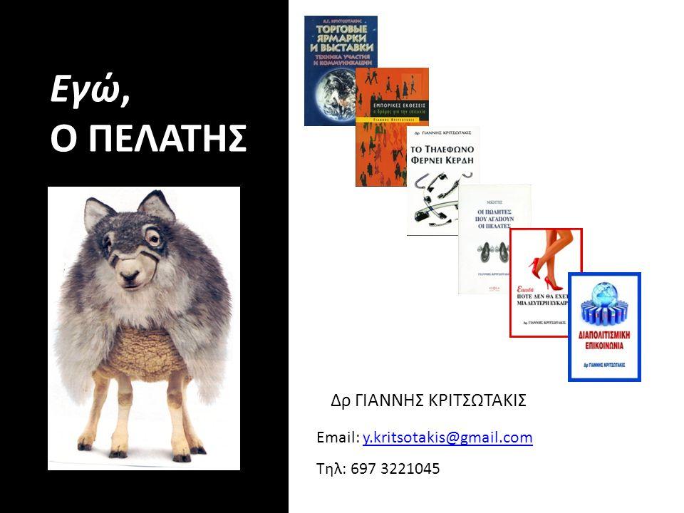 ΕΠΙΚΟΙΝΩΝΙΑ Email: y.kritsotakis@gmail.comy.kritsotakis@gmail.com Τηλ: 697 3221045 Δρ ΓΙΑΝΝΗΣ ΚΡΙΤΣΩΤΑΚΙΣ Εγώ, Ο ΠΕΛΑΤΗΣ