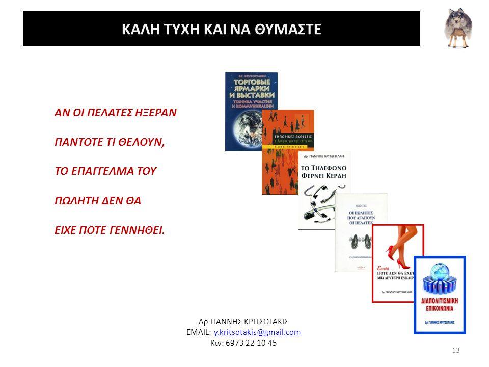 Δρ ΓΙΑΝΝΗΣ ΚΡΙΤΣΩΤΑΚΙΣ EMAIL: y.kritsotakis@gmail.comy.kritsotakis@gmail.com Κιν: 6973 22 10 45 ΚΑΛΗ ΤΥΧΗ ΚΑΙ ΝΑ ΘΥΜΑΣΤΕ ΑΝ ΟΙ ΠΕΛΑΤΕΣ ΗΞΕΡΑΝ ΠΑΝΤΟΤΕ