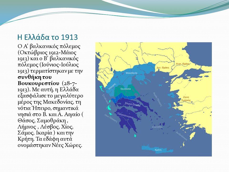 Η Ελλάδα το 1913 Ο Α' βαλκανικός πόλεμος (Οκτώβριος 1912-Μάιος 1913) και ο Β' βαλκανικός πόλεμος (Ιούνιος-Ιούλιος 1913) τερματίστηκαν με την συνθήκη τ