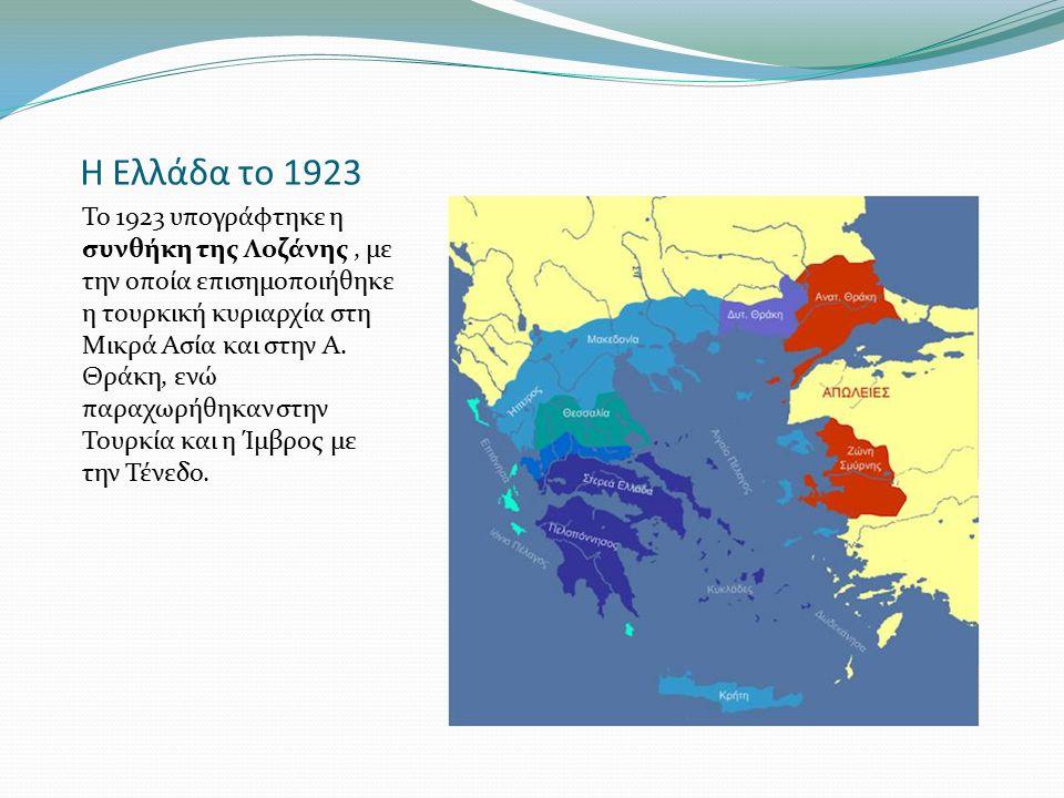 Η Ελλάδα το 1923 Το 1923 υπογράφτηκε η συνθήκη της Λοζάνης, με την οποία επισημοποιήθηκε η τουρκική κυριαρχία στη Μικρά Ασία και στην Α. Θράκη, ενώ πα