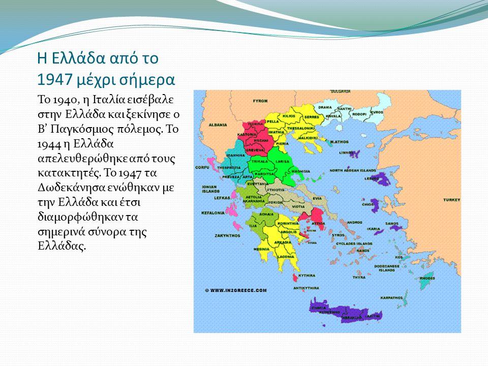 Η Ελλάδα από το 1947 μέχρι σήμερα Το 1940, η Ιταλία εισέβαλε στην Ελλάδα και ξεκίνησε ο Β' Παγκόσμιος πόλεμος. Το 1944 η Ελλάδα απελευθερώθηκε από του