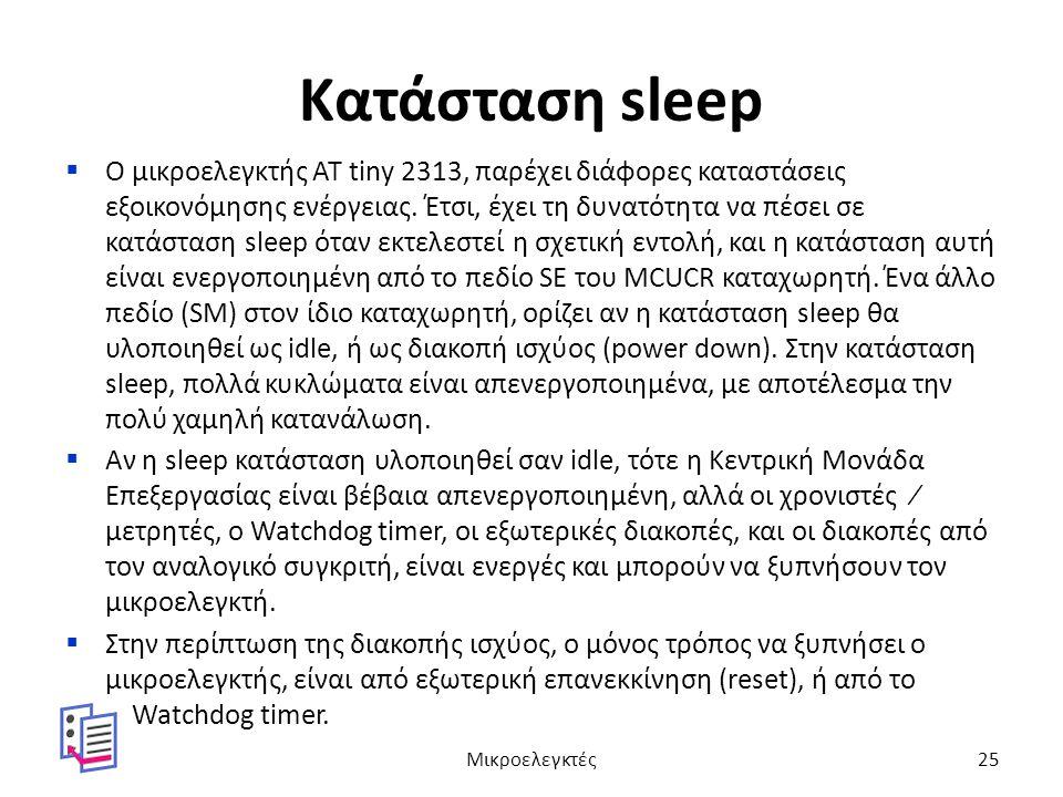 Κατάσταση sleep  Ο μικροελεγκτής AT tiny 2313, παρέχει διάφορες καταστάσεις εξοικονόμησης ενέργειας. Έτσι, έχει τη δυνατότητα να πέσει σε κατάσταση s
