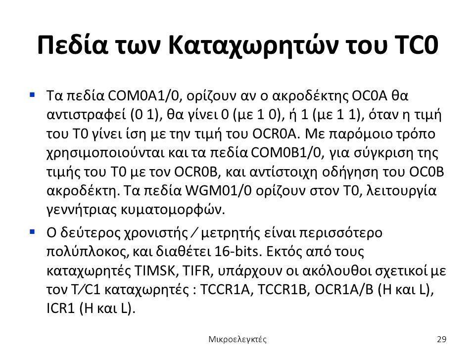 Πεδία των Καταχωρητών του TC0  Τα πεδία COM0A1/0, ορίζουν αν ο ακροδέκτης OC0A θα αντιστραφεί (0 1), θα γίνει 0 (με 1 0), ή 1 (με 1 1), όταν η τιμή τ