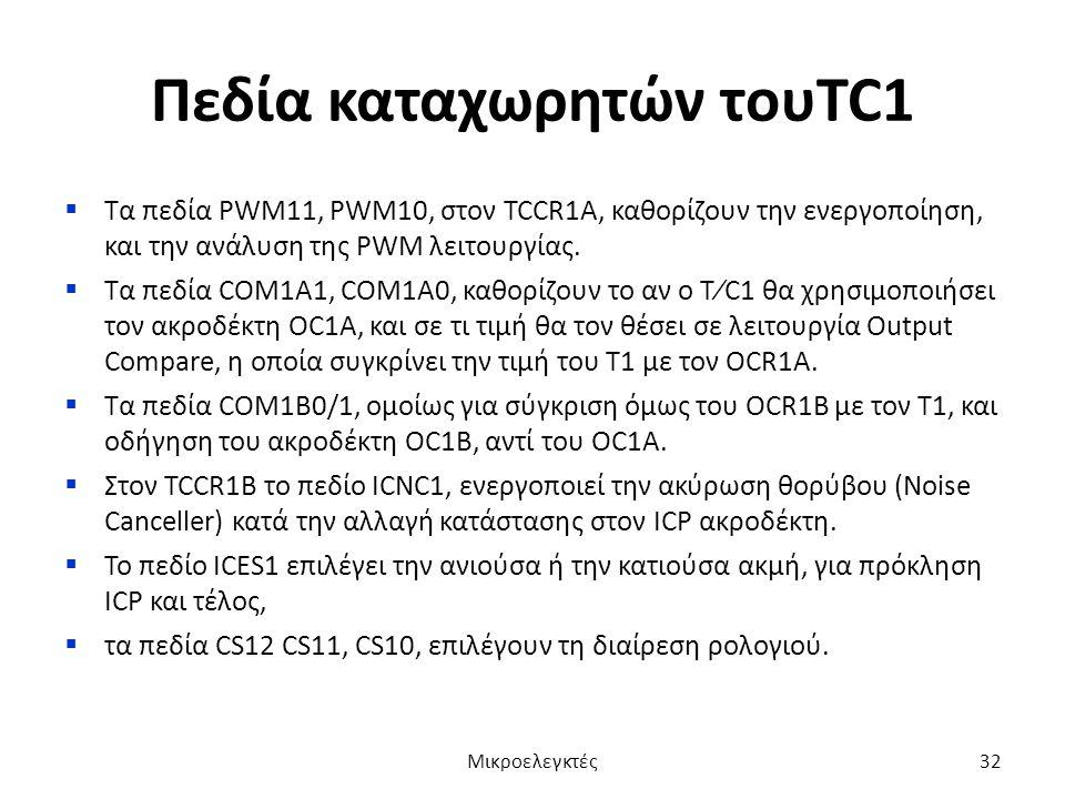 Πεδία καταχωρητών τουTC1  Τα πεδία PWM11, PWM10, στον TCCR1A, καθορίζουν την ενεργοποίηση, και την ανάλυση της PWM λειτουργίας.  Τα πεδία COM1A1, CO