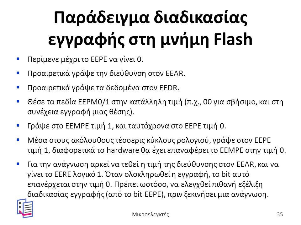Παράδειγμα διαδικασίας εγγραφής στη μνήμη Flash  Περίμενε μέχρι το EEPE να γίνει 0.  Προαιρετικά γράψε την διεύθυνση στον EEAR.  Προαιρετικά γράψε