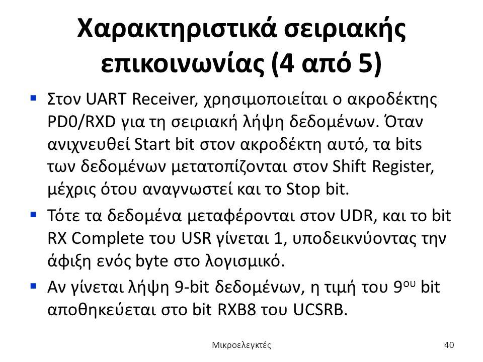 Χαρακτηριστικά σειριακής επικοινωνίας (4 από 5)  Στον UART Receiver, χρησιμοποιείται ο ακροδέκτης PD0/RXD για τη σειριακή λήψη δεδομένων. Όταν ανιχνε
