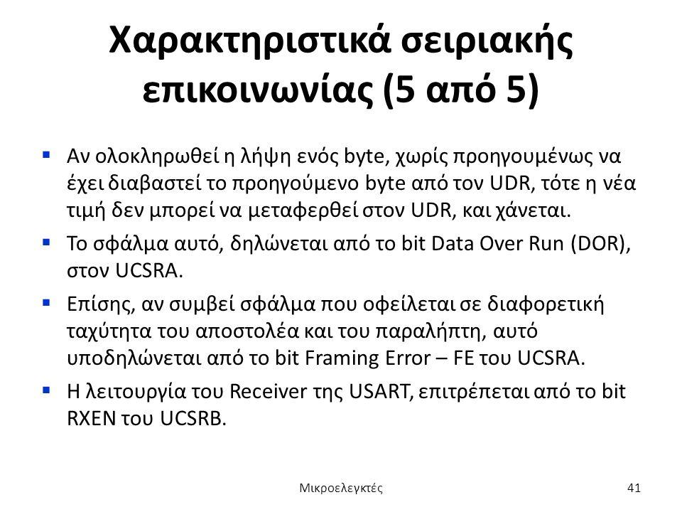 Χαρακτηριστικά σειριακής επικοινωνίας (5 από 5)  Αν ολοκληρωθεί η λήψη ενός byte, χωρίς προηγουμένως να έχει διαβαστεί το προηγούμενο byte από τον UD