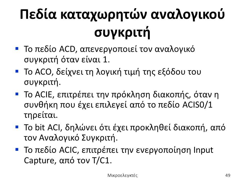 Πεδία καταχωρητών αναλογικού συγκριτή  Το πεδίο ACD, απενεργοποιεί τον αναλογικό συγκριτή όταν είναι 1.  Το ACO, δείχνει τη λογική τιμή της εξόδου τ