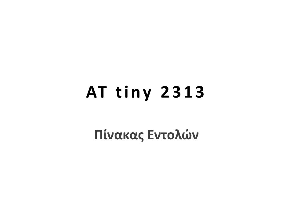 AT tiny 2313 Πίνακας Εντολών