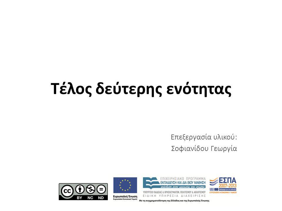 Τέλος δεύτερης ενότητας Επεξεργασία υλικού: Σοφιανίδου Γεωργία