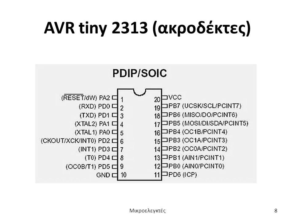 AVR tiny 2313 (ακροδέκτες) Μικροελεγκτές8