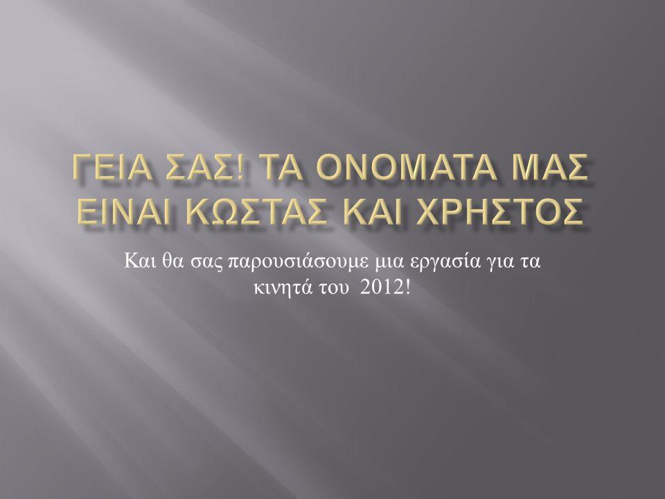 Και θα σας παρουσιάσουμε μια εργασία για τα κινητά του 2012!