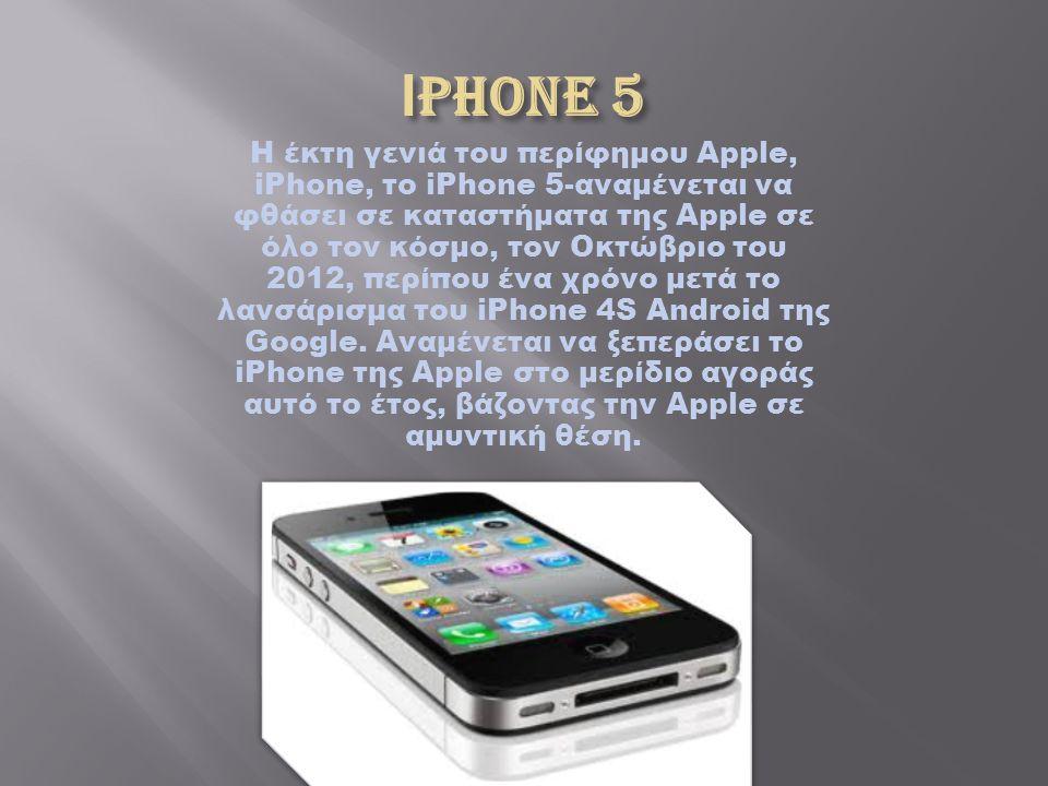 Η έκτη γενιά του περίφημου Apple, iPhone, το iPhone 5-αναμένεται να φθάσει σε καταστήματα της Apple σε όλο τον κόσμο, τον Οκτώβριο του 2012, περίπου ένα χρόνο μετά το λανσάρισμα του iPhone 4S Android της Google.