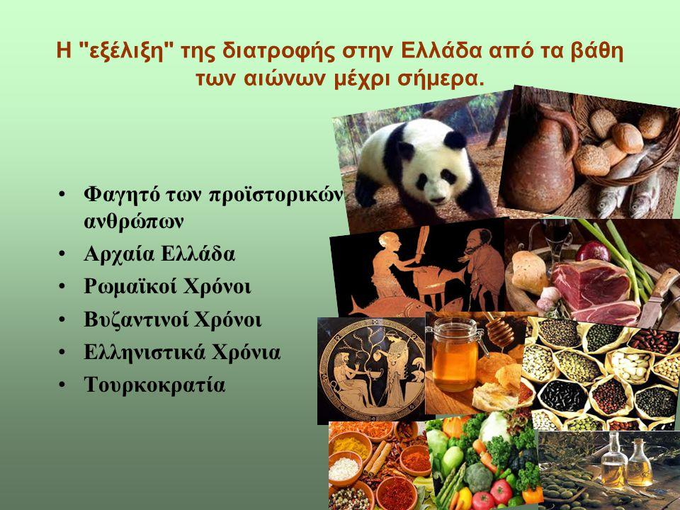 Η εξέλιξη της διατροφής στην Ελλάδα από τα βάθη των αιώνων μέχρι σήμερα.