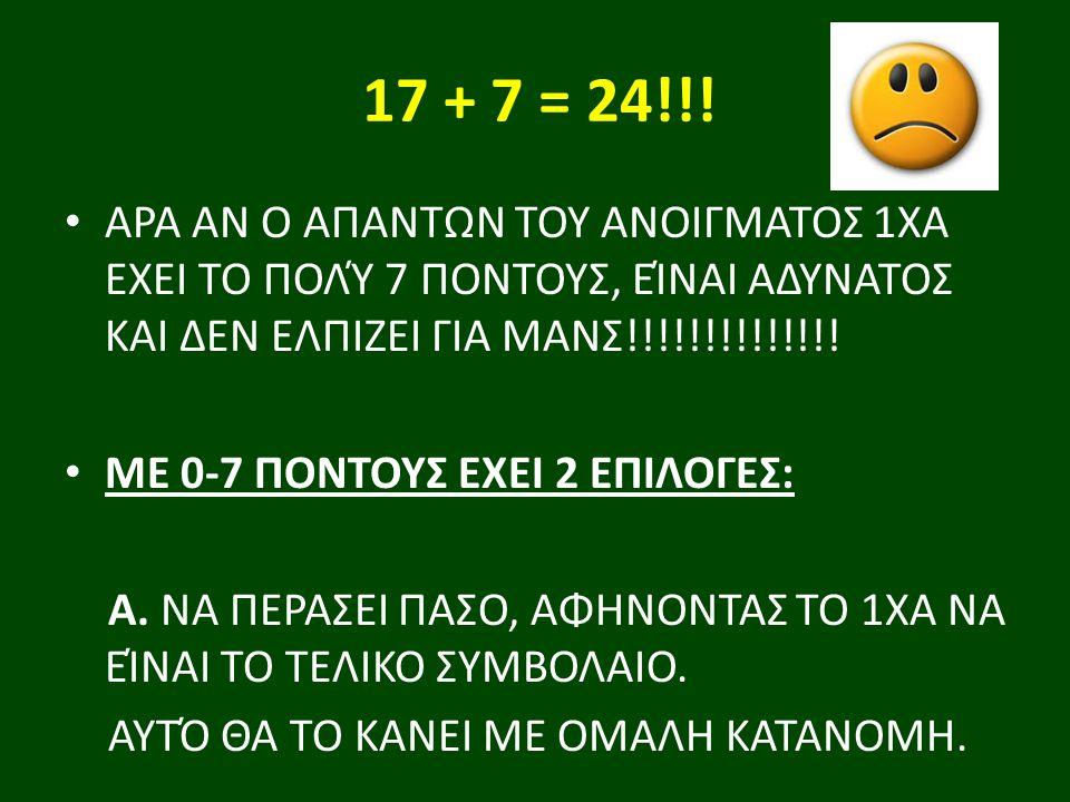 17 + 7 = 24!!.