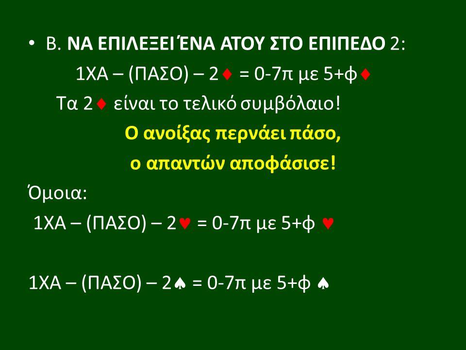 Β. ΝΑ ΕΠΙΛΕΞΕΙ ΈΝΑ ΑΤΟΥ ΣΤΟ ΕΠΙΠΕΔΟ 2: 1ΧΑ – (ΠΑΣΟ) – 2  = 0-7π με 5+φ  Τα 2  είναι το τελικό συμβόλαιο! Ο ανοίξας περνάει πάσο, ο απαντών αποφάσισ
