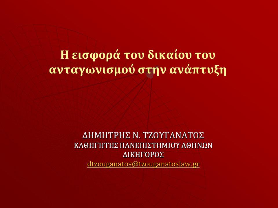 Η εισφορά του δικαίου του ανταγωνισμού στην ανάπτυξη ΔΗΜΗΤΡΗΣ Ν.