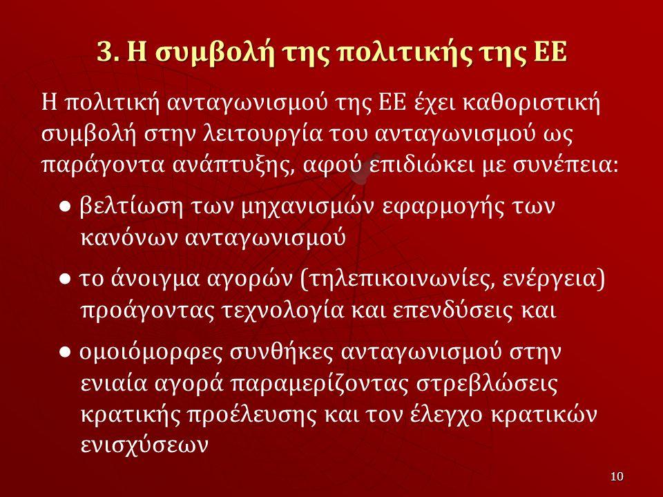 3. Η συμβολή της πολιτικής της ΕΕ Η πολιτική ανταγωνισμού της ΕΕ έχει καθοριστική συμβολή στην λειτουργία του ανταγωνισμού ως παράγοντα ανάπτυξης, αφο