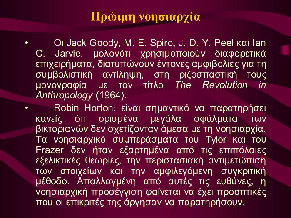 Πρώιμη νοησιαρχία Οι Jack Goody, M. E. Spiro, J. D. Y. Peel και Ian C. Jarvie, μολονότι χρησιμοποιούν διαφορετικά επιχειρήματα, διατυπώνουν έντονες αμ