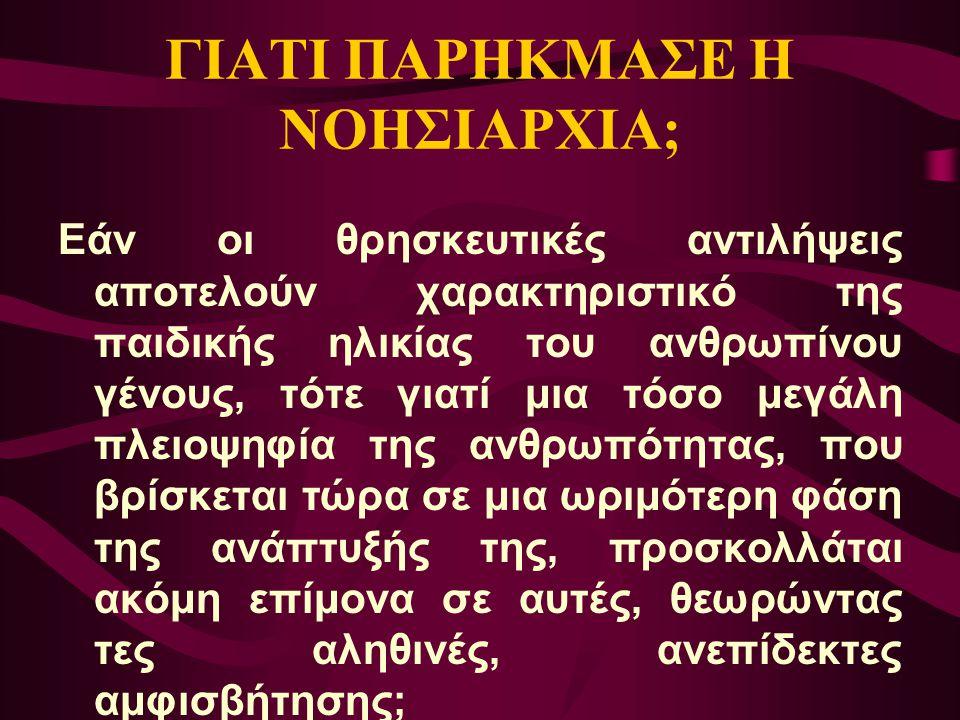 Η ΘΕΩΡΙΑ ΤΩΝ «ΕΠΙΒΙΩΜΑΤΩΝ» ΚΑΙ ΤΟ ΠΡΟΒΛΗΜΑ ΤΗΣ Ο γενικός κανόνας της εξελικτικής διανοητικής προόδου έχει φυσικά τις εξαιρέσεις του.