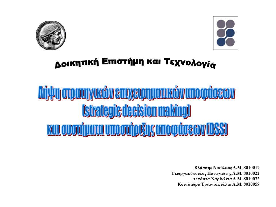 Βλάσσης Νικόλαος Α.Μ. 8010017 Γεωργακόπουλος Παναγιώτης Α.Μ.