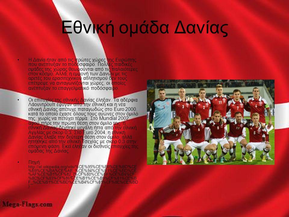 Εθνική ομάδα Δανίας Η Δανία ήταν από τις πρώτες χώρες της Ευρώπης που ανέπτυξαν το ποδόσφαιρο. Πολλές παιδικές ομάδες της χώρας θεωρούνται από τις παλ