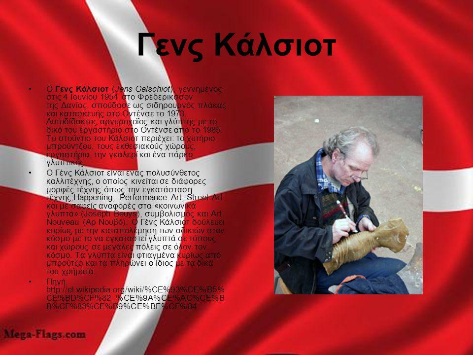 Γενς Κάλσιοτ Ο Γενς Κάλσιοτ (Jens Galschiot), γεννημένος στις 4 Ιουνίου 1954 στο Φρέδερικσσον της Δανίας, σπούδασε ως σιδηρουργός πλάκας και κατασκευή