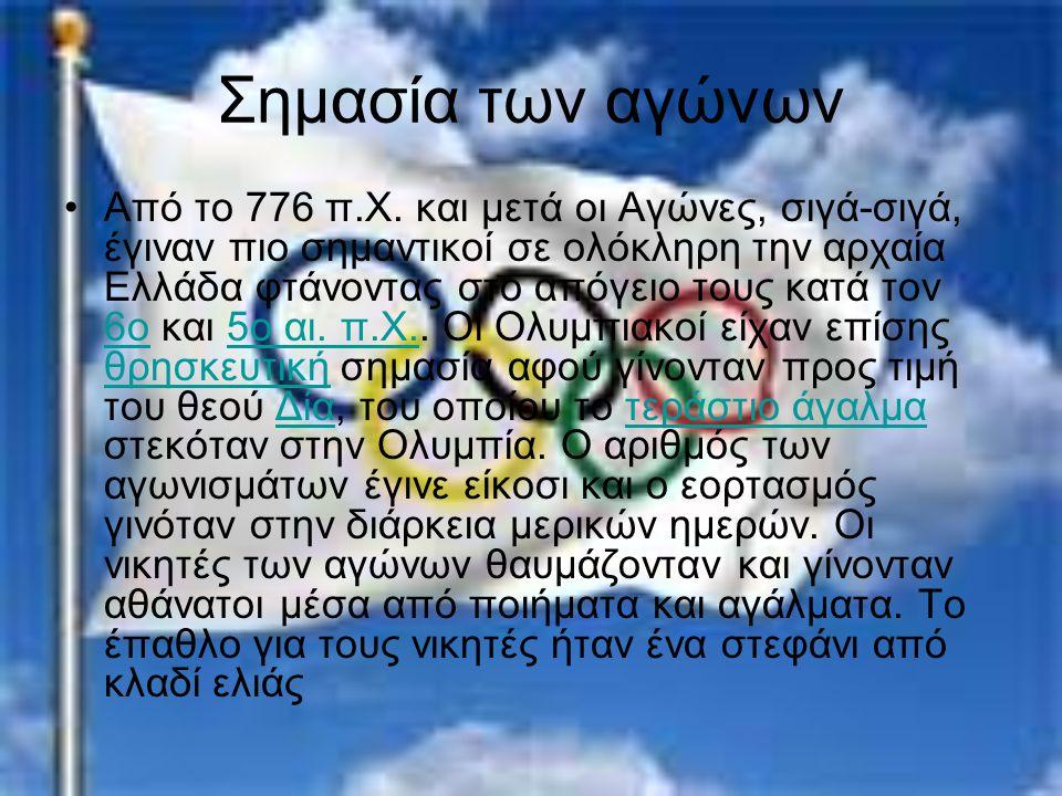 Σημασία των αγώνων Από το 776 π.Χ. και μετά οι Αγώνες, σιγά-σιγά, έγιναν πιο σημαντικοί σε ολόκληρη την αρχαία Ελλάδα φτάνοντας στο απόγειο τους κατά
