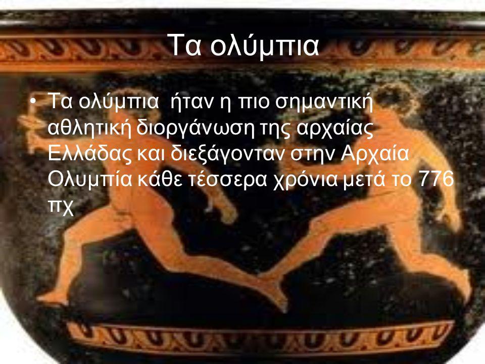 Τα ολύμπια Τα ολύμπια ήταν η πιο σημαντική αθλητική διοργάνωση της αρχαίας Ελλάδας και διεξάγονταν στην Αρχαία Ολυμπία κάθε τέσσερα χρόνια μετά το 776