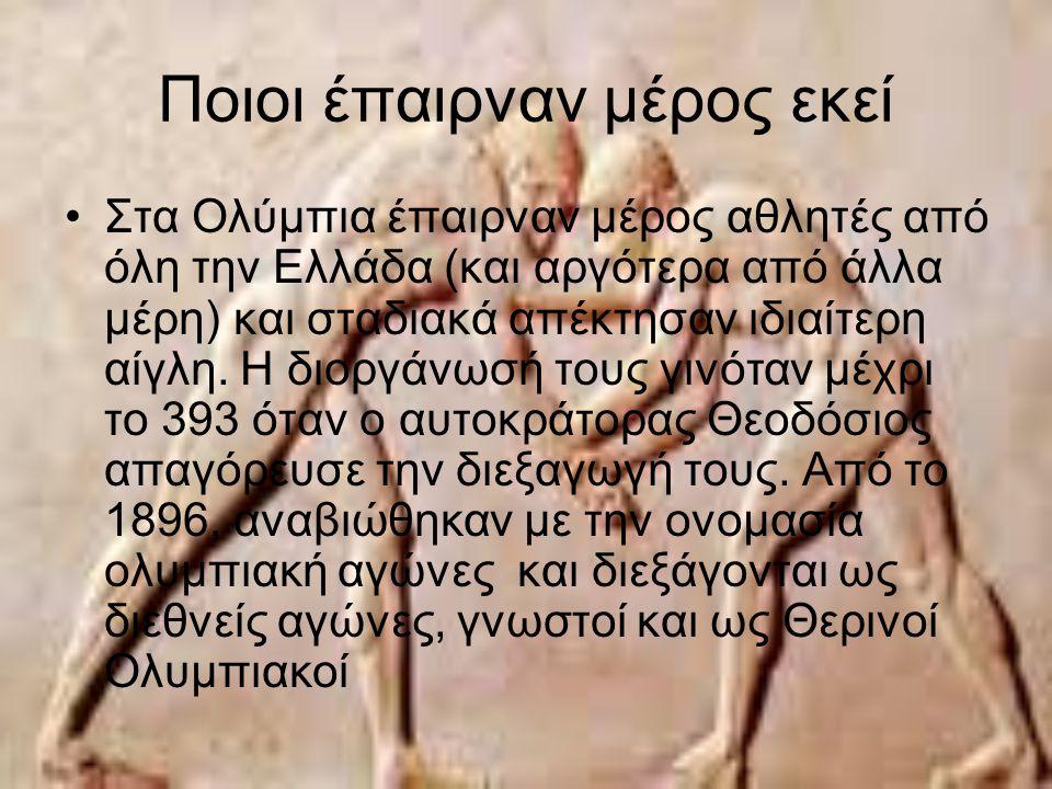Ποιοι έπαιρναν μέρος εκεί Στα Ολύμπια έπαιρναν μέρος αθλητές από όλη την Ελλάδα (και αργότερα από άλλα μέρη) και σταδιακά απέκτησαν ιδιαίτερη αίγλη. Η