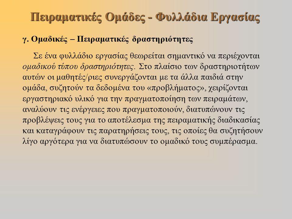 Πειραματικές Ομάδες - Φυλλάδια Εργασίας δ.