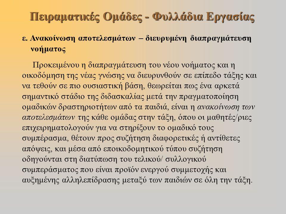 Πειραματικές Ομάδες - Φυλλάδια Εργασίας στ.