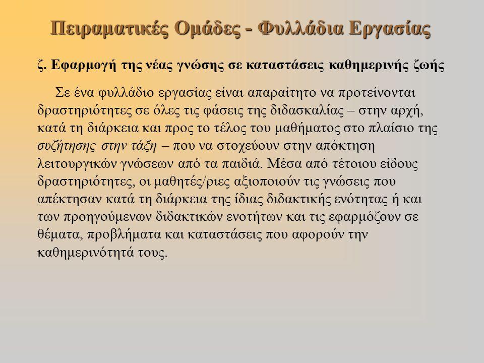 Πειραματικές Ομάδες - Φυλλάδια Εργασίας ζ.