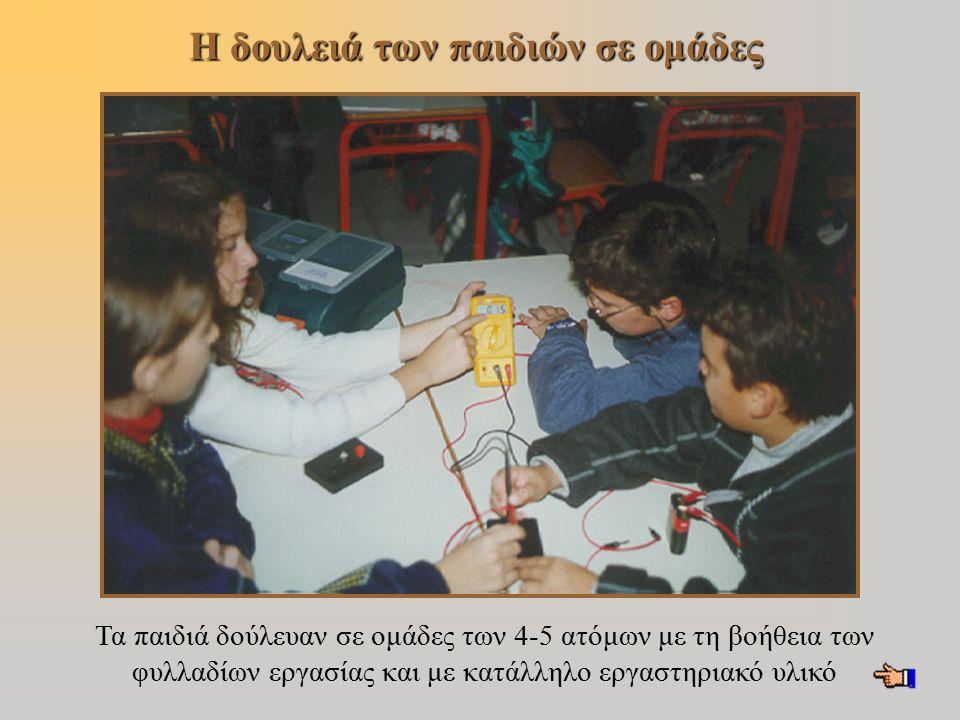 Η δουλειά των παιδιών σε ομάδες Τα παιδιά δούλευαν σε ομάδες των 4-5 ατόμων με τη βοήθεια των φυλλαδίων εργασίας και με κατάλληλο εργαστηριακό υλικό